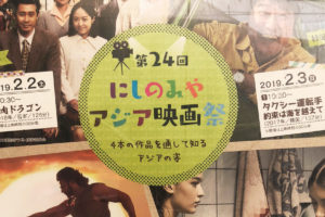にしのみやアジア映画祭