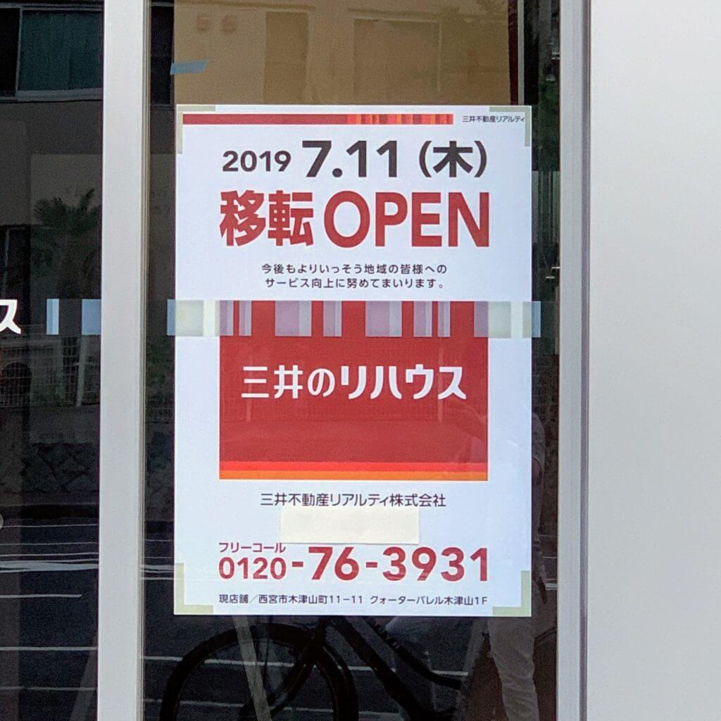 不動産 ティ 会社 リアル 三井 株式