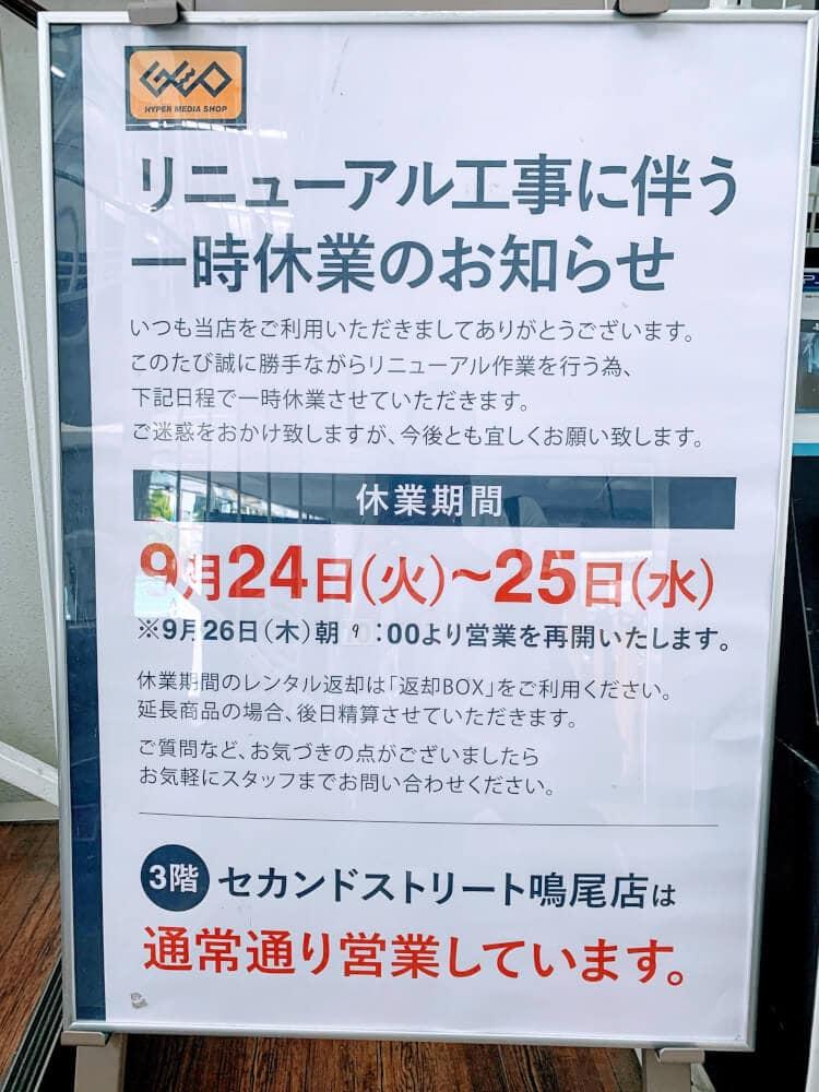 鳴尾 店 ゲオ