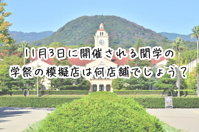 2019 関学 学 祭