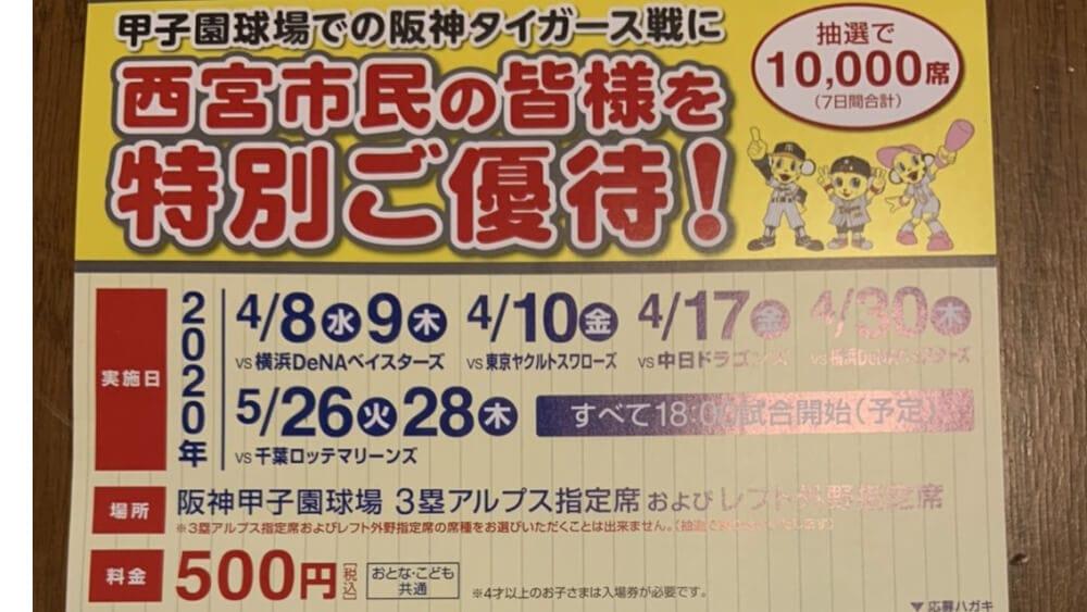 阪神タイガース チケット
