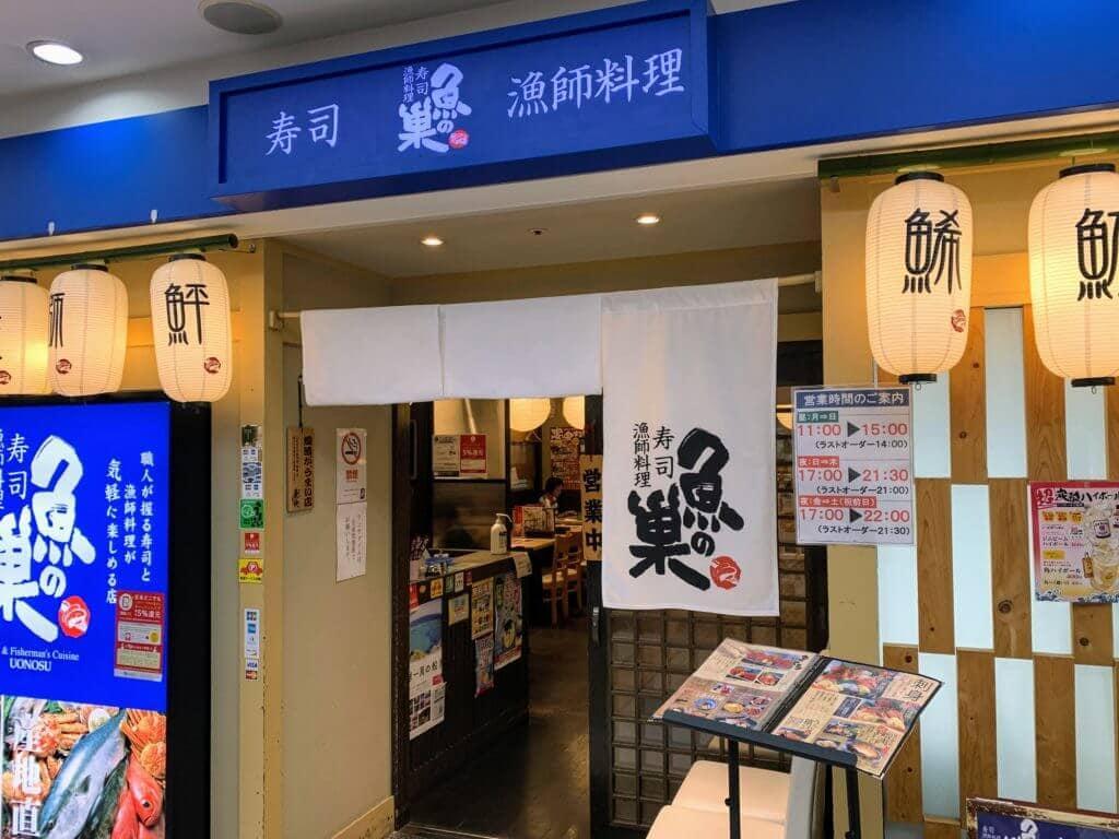 魚の巣 阪急西宮北口アクタ店 外観