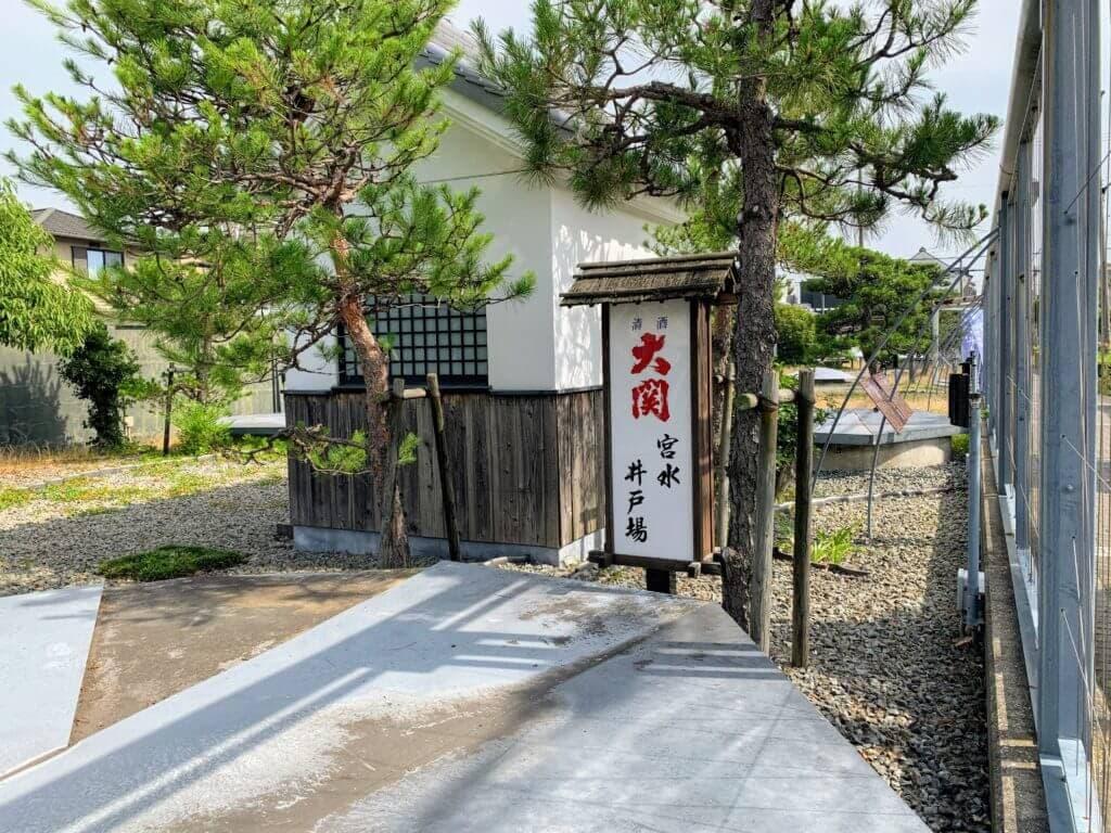 大関 宮水井戸