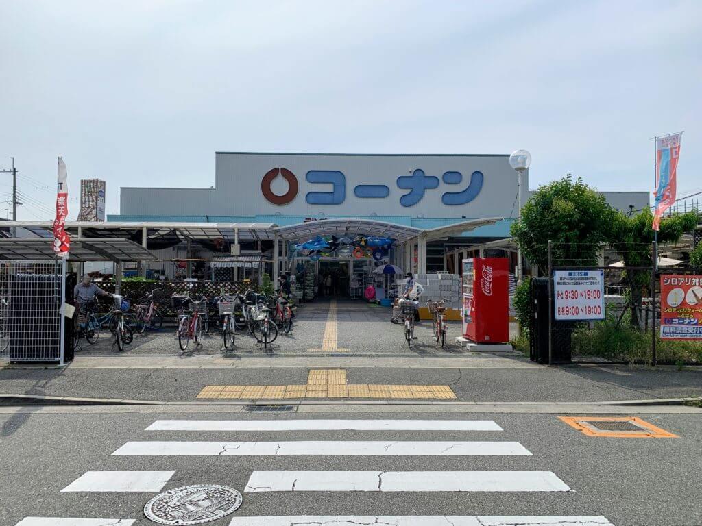 ホームセンターコーナン武庫川店 外観
