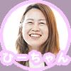 ひーちゃん@にしつー