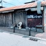 JR西宮ちかくの「淡路島バーガー」が9月26日で閉店。10月末に移転オープンするみたい