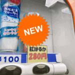 自販機で「焼きいも」が売られてる【西宮の自販機】