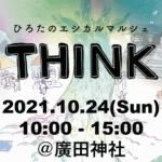 10月24日(日)廣田神社で「ひろたのエシカルマルシェ THINK」が開催されるみたい