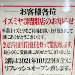 阪急西宮ガーデンズのイズミヤ3階が10月17日で閉店