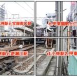 阪急今津線ができた当初なかった駅はどれでしょう?【西宮クイズ】
