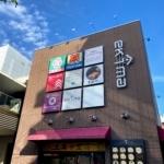 エキーマ今津にできる「韓国食堂 韓味楽」は10月4日オープン予定