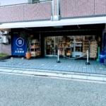 西宮市卸売市場にあった「丸栄商事」って駄菓子屋が津門大塚町に移転してる