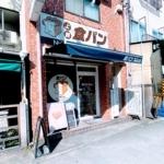 2号線沿い池田町の「食パンNICO」が10月14日で閉店。11月に移転オープンするみたい