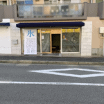 越木岩筋のかき氷専門店「本巣ヱ 離れ」が9月26日に閉店。次の店舗の準備に入るみたい