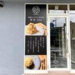 越木岩筋ぞい松生町の和栗モンブラン専門店「栗歩-KURIHO-」は9月26日(日)にオープン。前日にレセプションもあり