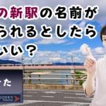 「武庫川にできる阪急の新駅の名前が決められるとしたら何がいい?」アンケートと「一度は行って欲しい西宮のお店はどこ?」の結果発表~【にしつーアンケート】