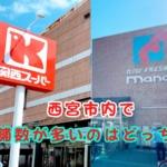 西宮市内の「万代」「関西スーパー」で店舗数が多いのはどっち?【西宮クイズ】