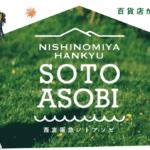 西宮阪急でアウトドア関係のイベントをやるみたい。話題の高級芋菓子しみずも出店