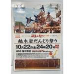 あす10月22日(金)放送のMBS「ダイドーグループ日本の祭り」で越木岩だんじり祭りが取り上げられるみたい