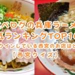 食べログの兵庫ラーメン人気ランキングTOP10にランクインしてる西宮のお店はどこ?【西宮クイズ】
