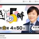 きょうNHKニュース『きん5時』でせんせー@にしつーが武田アナとコラボするみたい