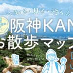 「阪神KANお散歩マップ」に甲山のハイキングルートが紹介されてる
