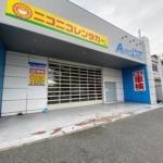 山手幹線ぞい中須佐町の「オートラボ西宮店」が閉店してる