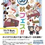 ネッツテラス夙川で11月7日に「秋フェス」開催。にしつーで紹介したお店もいくつか出展するみたい