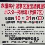 衆議院選挙2021兵庫7区立候補者一覧。SNS、公式サイトも