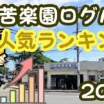 2021年の苦楽園口グルメ人気ランキングTOP10。10月18日時点まで【にしつーまとめ】