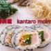 29日にオープン『kantaro moim's』の「キンパ」と「ナムル3種」(越木岩公民館向かい)【にしつーグルメ】