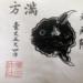 廣田神社のお守りが「アマビエ」から「マンボウ」にかわってる