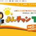 5月5日(水)MBS放送のよんチャンTV「阪神間NO,1都市決戦!」で『西宮』と『尼崎』勝ったのはどっちでしょう?【西宮クイズ】