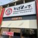 2号線ぞい弓場町の「金比羅製麺」が今日リニューアルオープン