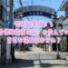 昭和30年頃「今津駅前商店街」に住んでいた有名な漫画家はだれ?【西宮クイズ】