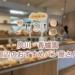 【夙川・香櫨園】おすすめのパン屋さん6選!