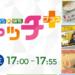 今日17時から放送のサンテレビ「情報キャッチプラス」で甲子園口のお店が紹介されるみたい