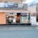 たまご専門店「本巣ヱ」が明日から休業するみたい。7月1日(木)リニューアルオープン
