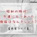 昭和の時代、今津に6つあった施設はなんでしょう?【西宮クイズ】