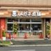 山手幹線ぞい中須佐町にある「メガネ本舗 西宮店」が閉店するみたい