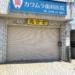 西宮北口にできる「島食堂 ゆいたば」は沖縄料理専門店になるみたい。7月中旬オープン