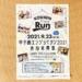 今年も「甲子園エンジョイラン」が開催されるみたい。西宮市民無料招待枠もある