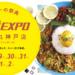 カレーEXPO in大丸神戸店に今津のスパイスカレー「ボマイェ」が出店するみたい。今日7月28日から8月2日まで