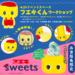西宮阪急で昭和レトロな黄色いどうぶつのりのキャラのイベントやってる。8月3日