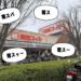 「関西スーパー」のことなんて言う?の結果発表~