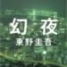 東野圭吾の著書「幻夜」に出てくる西宮の駅はどこ?【西宮クイズ】