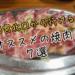 ガッツリ食べて紹介!西宮北口周辺のオススメの焼肉屋7選【にしつーまとめ】