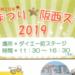阪神西宮ダイエー前で「西宮まつり阪西ステージ2019」が開催されるみたい。9月22日(日)