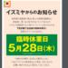 「イズミヤ 西宮ガーデンズ店」が臨時休業【5月28日】
