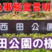 【にしつーてれび】本日の動画は→緊急事態宣言明けの西田公園と万葉植物園の様子